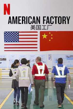 Amerikan Fabrikası / American Factory izle